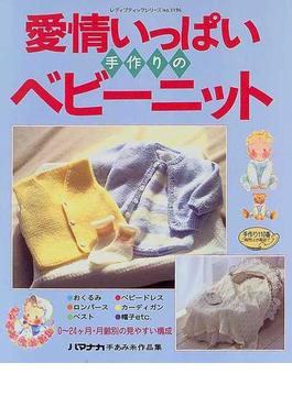 愛情いっぱい手作りのベビーニット 0〜24ヶ月 おくるみ・ベスト・パンツ・カーディガンetc.
