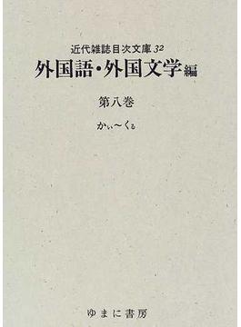 近代雑誌目次文庫 32 外国語・外国文学編 第8巻 かい〜くる