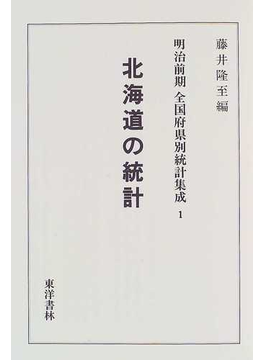 明治前期全国府県別統計集成 復刻版 1 北海道の統計