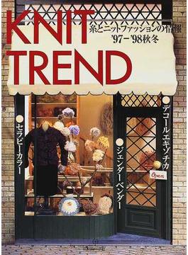 Knit trend 糸とニットファッションの情報 '97−'98秋冬