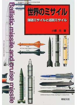 世界のミサイル 弾道ミサイルと巡航ミサイル