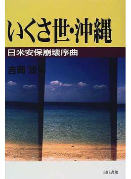 いくさ世・沖縄 日米安保崩壊序曲