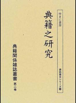 典籍関係雑誌叢書 復刻 第2巻 典籍之研究