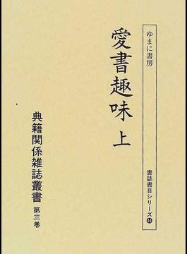 典籍関係雑誌叢書 復刻 第3巻 愛書趣味 上
