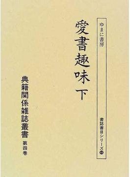 典籍関係雑誌叢書 復刻 第4巻 愛書趣味 下