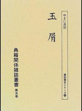 典籍関係雑誌叢書 復刻 第5巻 玉屑