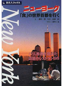 ニューヨーク「食」の世界首都を行く ニューヨーカーに人気のレストランを徹底追跡