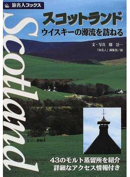 スコットランド ウイスキーの源流を訪ねる 43のモルト蒸留所を紹介 詳細なアクセス情報付き