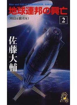 地球連邦の興亡 2 明日は銀河を(TOKUMA NOVELS(トクマノベルズ))