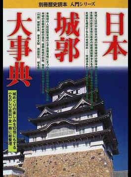 日本城郭大事典