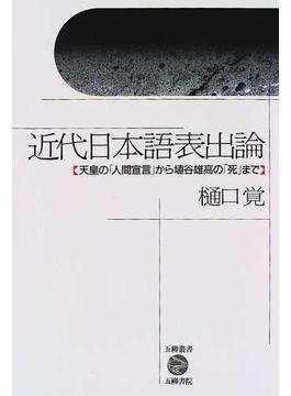 近代日本語表出論 天皇の「人間宣言」から埴谷雄高の「死」まで