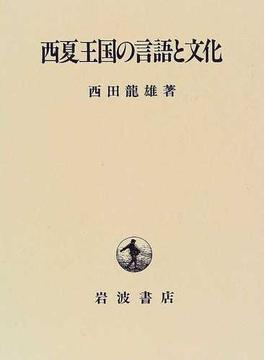 西夏王国の言語と文化