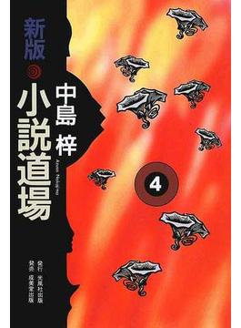 小説道場 新版 4