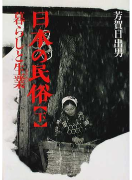 日本の民俗 下 暮らしと生業