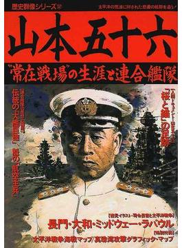"""山本五十六 """"常在戦場""""の生涯と連合艦隊"""