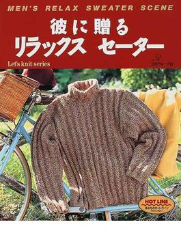 彼に贈るリラックスセーター