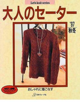 おしゃれに着こなす大人のセーター秋冬 '97