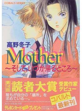Mother そして、いつか帰るところ(コバルト文庫)