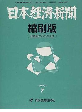 日本経済新聞縮刷版 1997 7