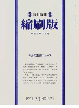 毎日新聞縮刷版 1997 7