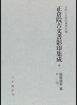 正倉院古文書影印集成 11 続修後集 裏 巻1〜43