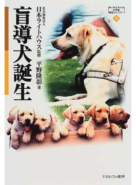 盲導犬誕生
