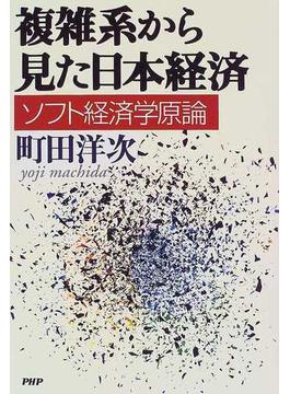 複雑系から見た日本経済 ソフト経済学原論