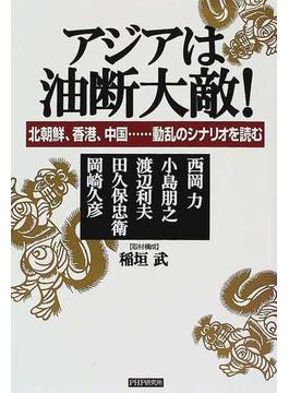 アジアは油断大敵! 北朝鮮、香港、中国……動乱のシナリオを読む