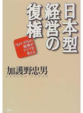 日本型経営の復権 「ものづくり」の精神がアジアを変える