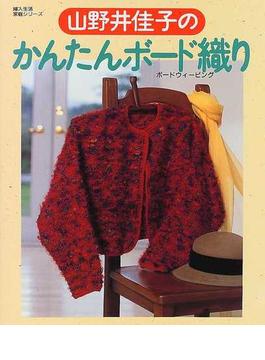 山野井佳子のかんたんボード織り ボードウィービング