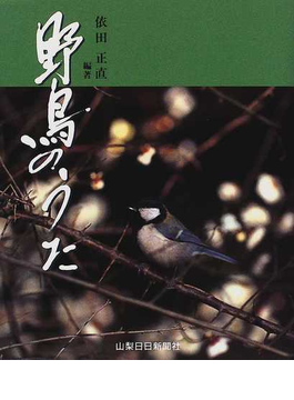 野鳥のうた