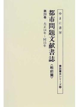 都市問題文献書誌 復刻 第20巻 大正14年〜同15年