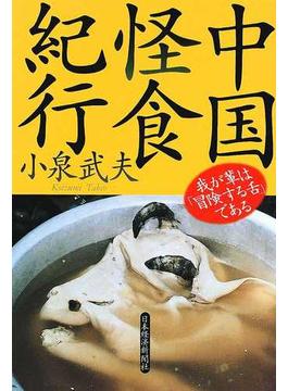 中国怪食紀行 我が輩は「冒険する舌」である