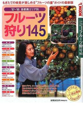 首都圏エリア別フルーツ狩り145 '97〜'98
