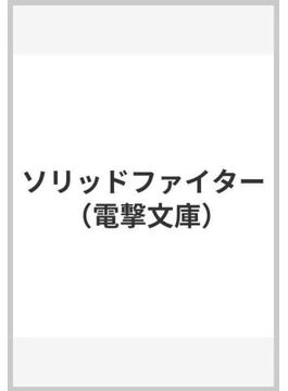 ソリッドファイター(電撃文庫)