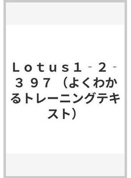Lotus1‐2‐3 97