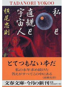 私と直観と宇宙人(文春文庫)