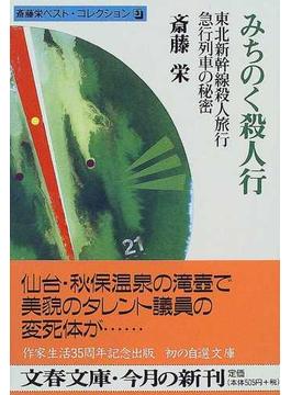 みちのく殺人行(文春文庫)