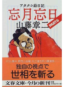 アタクシ絵日記忘月忘日 6(文春文庫)