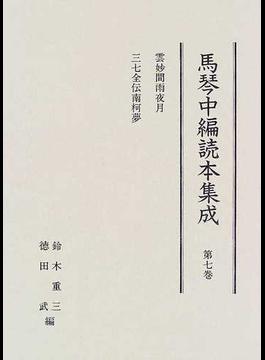 馬琴中編読本集成 影印 第7巻 雲妙間雨夜月 三七全伝南柯夢