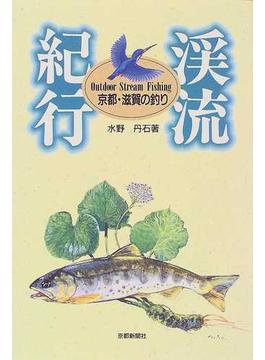 渓流紀行 京都・滋賀の釣り