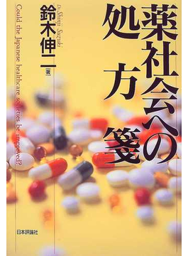 薬社会への処方箋