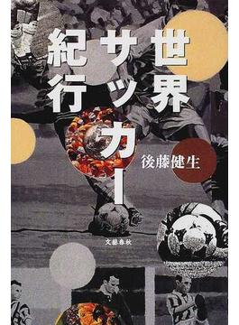 世界サッカー紀行