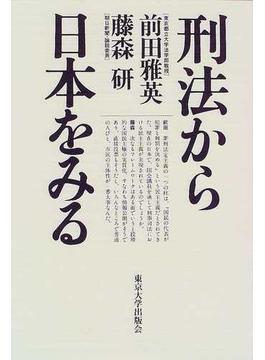 刑法から日本をみる