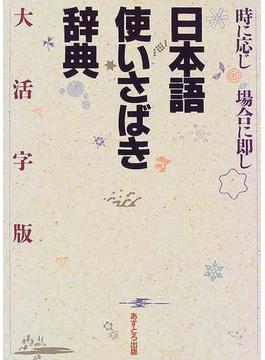 日本語使いさばき辞典 時に応じ場合に即し 大活字版