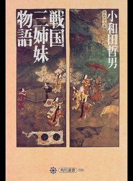 戦国三姉妹物語(角川選書)