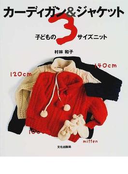 カーディガン&ジャケット 子どもの3サイズニット 100cm/120cm/140cm