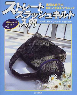 ストレートスラッシュキルト入門 黒羽志寿子の新しいキルトテクニック 簡単なバッグ、クッション、マット