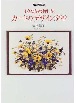 小さな花の押し花カードのデザイン300