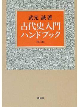 古代史入門ハンドブック 第2版